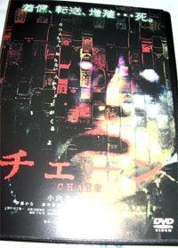 chain_movie