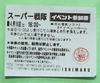 event_ticket_akira_kushida_2005_04_16T14_00