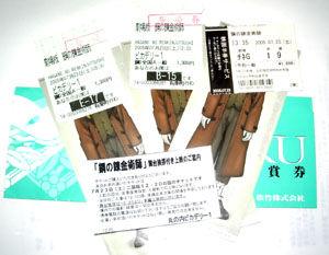 event_ticket_miyuu_sawai_2005_07_23T09_10
