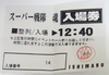 スーパー戦隊ミニライブ入場券